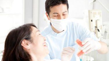 歯は一生の財産!歯周病対策を始めよう